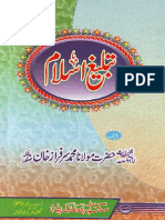 Tableegh e Islam by Sheikh Sarfraz Khan Safdar (r.a)