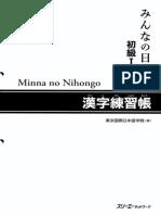 Kanji Workbook I