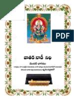 Rudrayamala Tantra Telugu Pdf