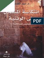 انتكاسة المسلمين الى الوثنية - سيد القمني
