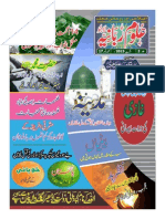 Monthly Uloom E Rabbania August 2015