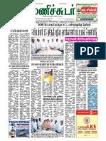 19 August 2015 Manichudar Tamil Daily E Paper