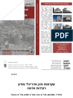 Earthquake engineering for Architects (Hebrew)