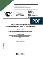 ГОСТ Р 52350.10-2005 Классификация взрывоопасных зон