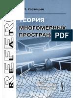 266 Теория многомерных пространств.pdf