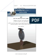 solidworks 2005-2006