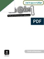 Club Ados Plus 1 Guide - دليل المعلم في اللغة الفرنسية 2016 للصف الأول الثانوي