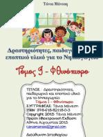 Δραστηριότητες, παιδαγωγικό και εποπτικό υλικό για το Νηπιαγωγείο