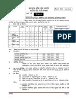 6th CCS PT Advt No 01-2015