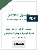 Al Usul Al Thalaathah