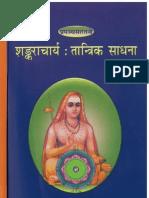 Aadi Shankar