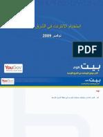 Internet Usage 11 2009 Ar