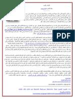 الإلحاد والبعث . د هشام يوسف