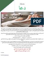 Dua_My Research Article