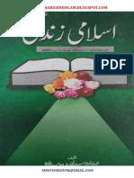 ISLAMIC LIFE Book by Syed Mohammad Mian Sb