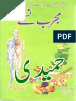 مجرب نسخے از ڈاکٹر سید امجد علی جعفری
