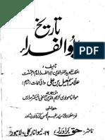 Tareekh Abul Fida تاریخ ابوالفداء