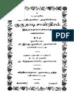 Kurunadi-Sasthiram