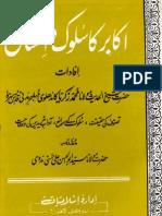 Akabir Ka Sulook o Ehsaan by Sheikh Muhammad Zakariyya Kandhelvi (r.a)
