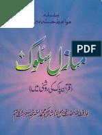 Manazil e Sulook by Sheikh Shah Hakeem Akhtar