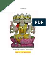 Gayatri Mantra   गायत्रि   गायत्री காயத்திரி
