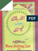 Aftab E Muhammadi Bajawab Shama E Muhammadi by PEER SYED MUSHTAQ ALI SHAH