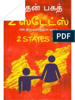 2ஸ்டேட்ஸ் - சேதன் பகத்