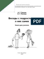 _Грецов А.Г., Беседы с Подростками о Них Самих