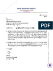 2015-08-21 Leave Letter by Pu Zing Cung