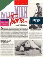 Ελληνική Τσόντα (Περιοδικό ΟΖ)