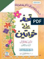 Tohfa Baray Khawateen