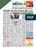 21 August 2015 Manichudar Tamil Daily E Paper