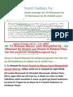 15 Ramzan Juma k talluq se Brailwiyon ki peysh krda ek Jhooti Riwayat