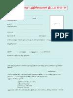 Reporter Form