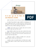 Hindi Rp Health Article Jan 2007