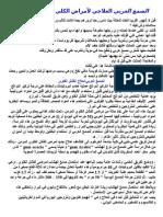 الصمغ العربى العلاجى لأمراض الكلى والفشل الكلوى.doc
