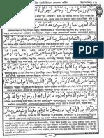 NEW Para 11 BanglaQuran PronunciationAndTranslation