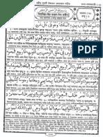 NEW Para 29 BanglaQuran PronunciationAndTranslation