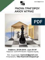 20150821-3 Τουρνουα Γρηγορου Σκακιου-αφισα