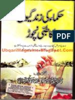 Hukmaa Ki Zndggyuoo. bookspk.org