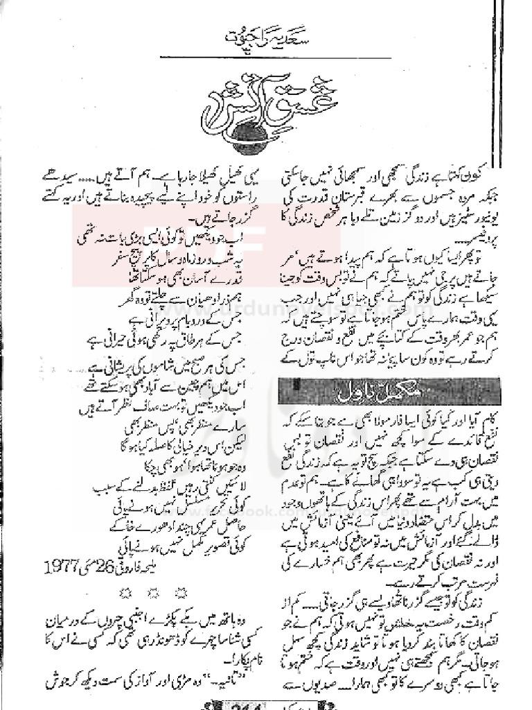 Ishq Aatish - Sadia Rajpoot pdf