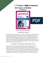 Кругляк Л. - Артроз. Самые Эффективные Методы Лечения (Ваш Семейный Врач) - 2010