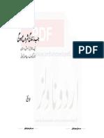 Jab Zindagi Shuru Ho Gi - Abu Yahya.pdf