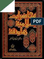 محاضرات اسلامية هادفة عمر سليمان الاشقر