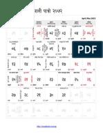 Nepali Calendar 2072