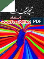 Mujhe rang day by Nabeela Abar Raja.pdf