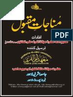Munajat-e-Maqbool.pdf