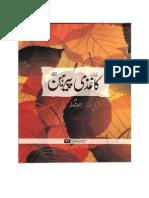 Jahaz Kub Aien Gey (Urdu Afsana)
