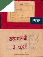 Brahma Gayatri _Alm_27_Shlf_2_6051_1669_K_Devanagari Tantra.pdf