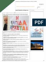 30 Αξέχαστες-ξεχασμένες δεσμεύσεις,του Συριζα _ the Paper